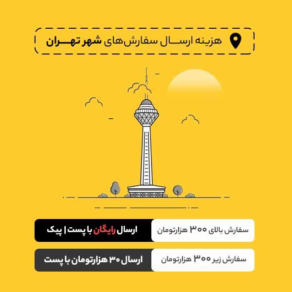 هزینه ارسال تهران