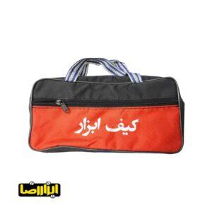 کیف ابزار دو زیپ 30 سانتی متری