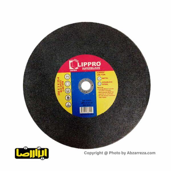 صفحه پروفیل بر 350 میلیمتر LIPPRO