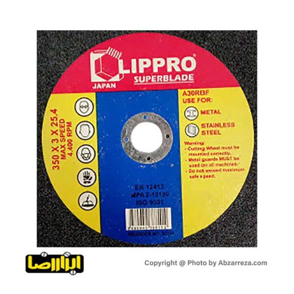 عکس صفحه پروفیل بر 350 میلیمتر LIPPRO