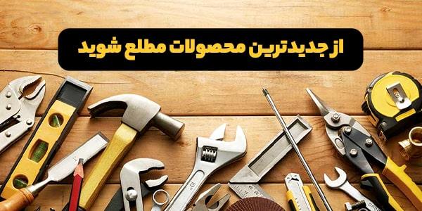 جدیدترین ابزار آلات و یراق ها